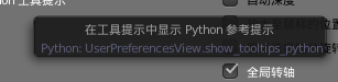 Python 提示