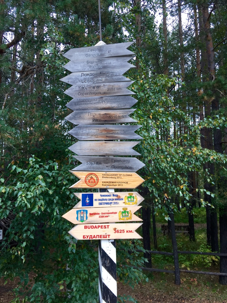 Yekaterinburg, Russia    Crossroads 😄