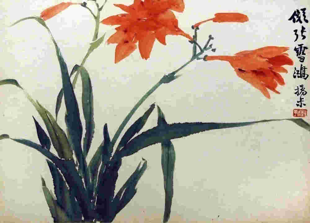 Zhao Zhiqian, Hemerocallis, China, 1859.
