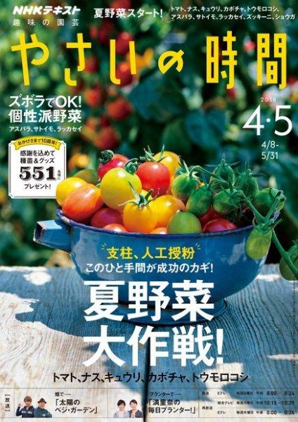NHKテキスト趣味の園芸「やさいの時間」巻頭ページ連載スタート - 家庭菜園でたくさん採れる旬の野菜を、楽しく美味しく楽しむ瓶詰めをご紹介していきます。2018年4・5月号からの連載となります。