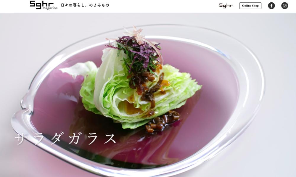 菅原工芸硝子✖️FARM CANNING - 菅原工芸硝子のHPにてサラダガラスの特集をしていただきました
