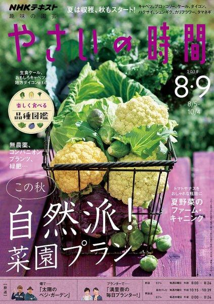 やさいの時間 8・9月号 - 巻頭ページに野菜で作る瓶詰めを紹介しています。また、「夏野菜のファーム・キャニング」として特集いただいております。