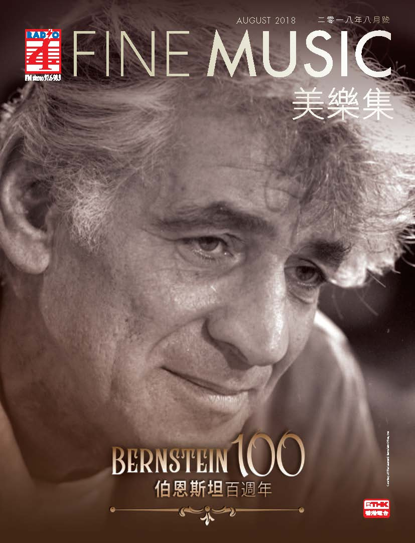 Pages from finemusic201808.jpg