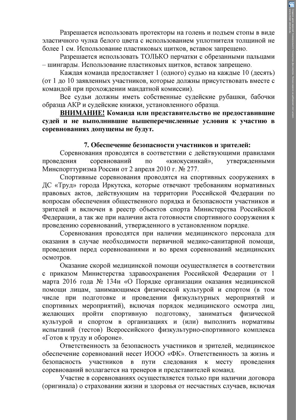 Кубок мужества согл мин(5).jpg