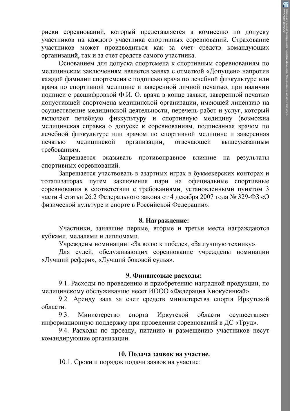 Кубок мужества согл мин(6).jpg