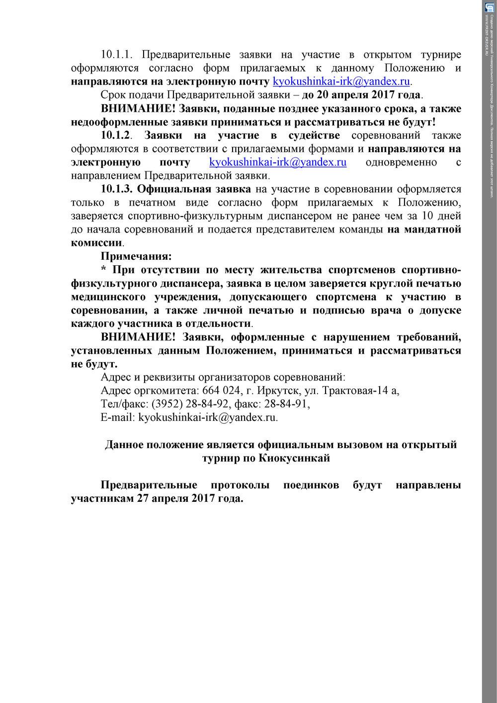 Кубок мужества согл мин(7).jpg