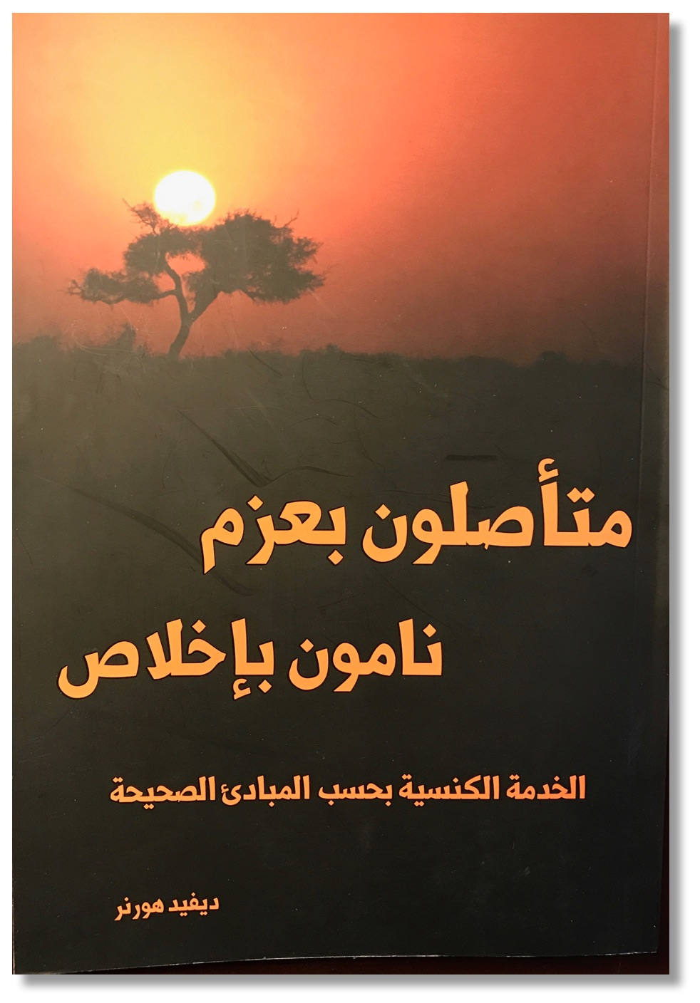 The same book was translated and published in amman, jordan in the arabic language. glad they didn't ask me to proofread either version!