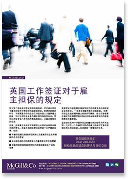 英国工作签证对于雇主担保的规定
