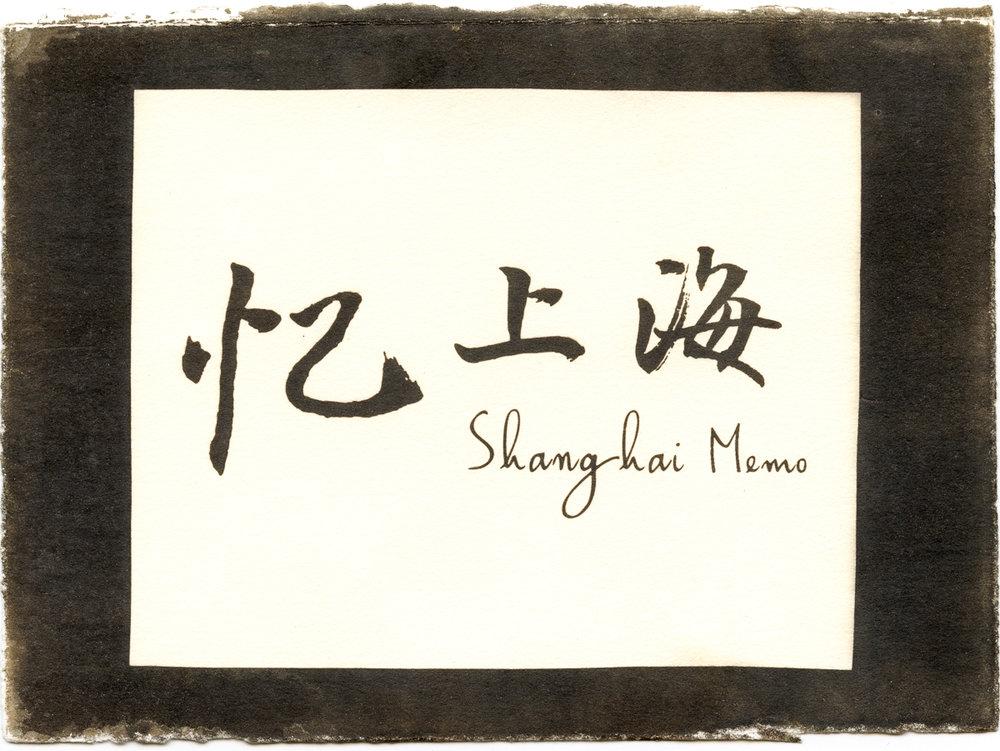 Shine Huang_Shanghai_01.jpg