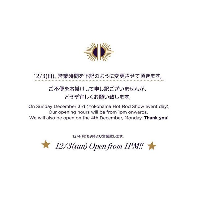 12/3(日)、営業時間を13時からとさせて頂きます。 ご不便をお掛けして申し訳ございませんが、どうぞよろしくお願い致します。  On Sunday December 3rd (Hot Rod Show event day), our opening hours will be from 1pm onwards. We will also be open on the 4th December, Monday. Thanks!!
