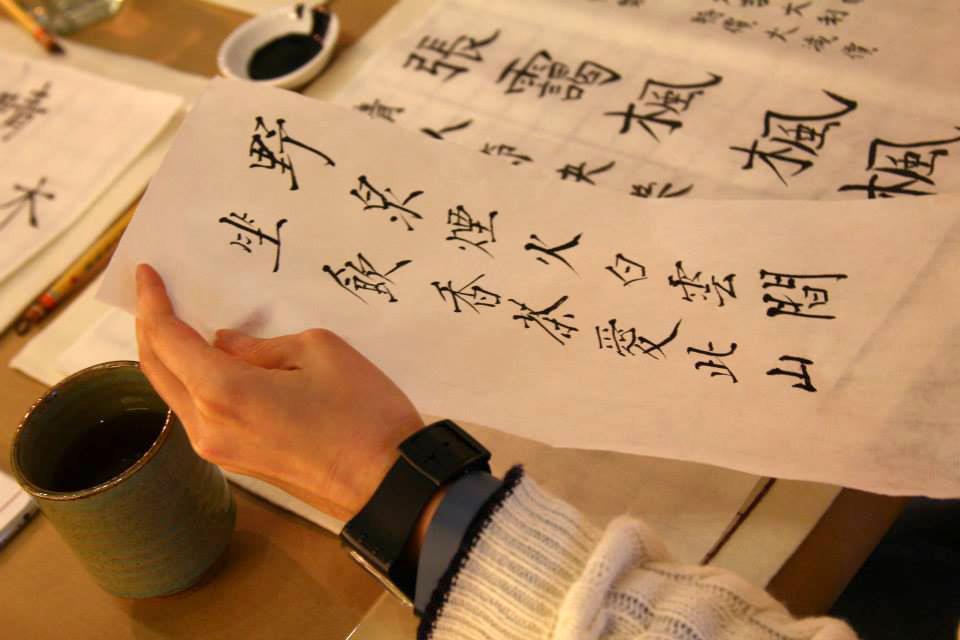 Tea Calligraphy