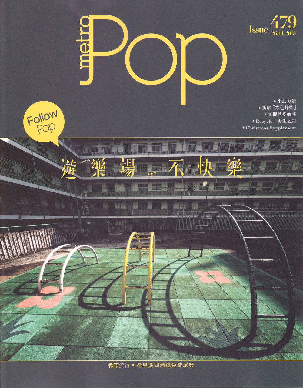 Metropop #479