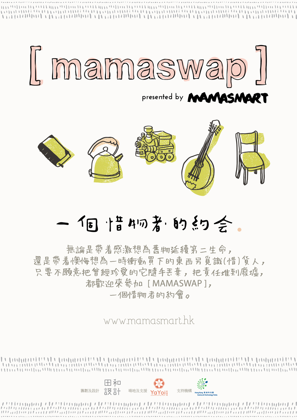 GRAPHIC DESIGN FOR [ MAMASWAP ] EVENT - 2015