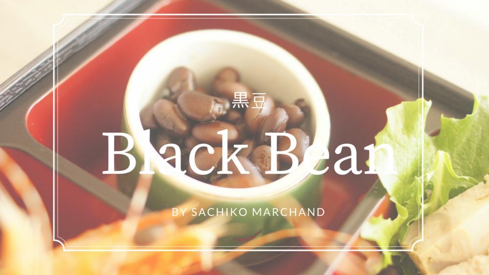 黒豆レシピ