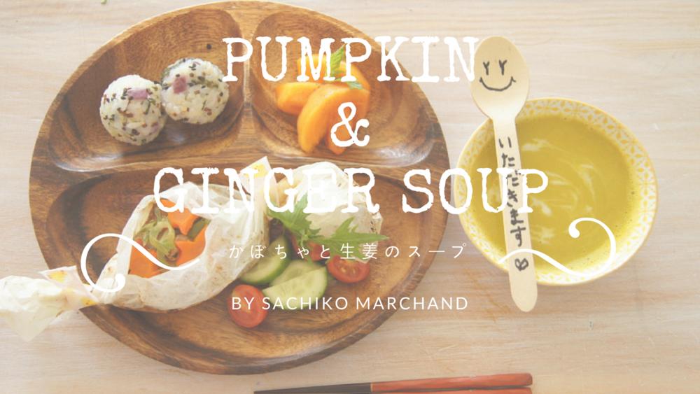 かぼちゃと生姜のスープレシピ