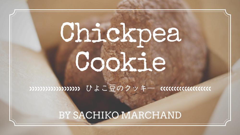 ひよこ豆のクッキーレシピ