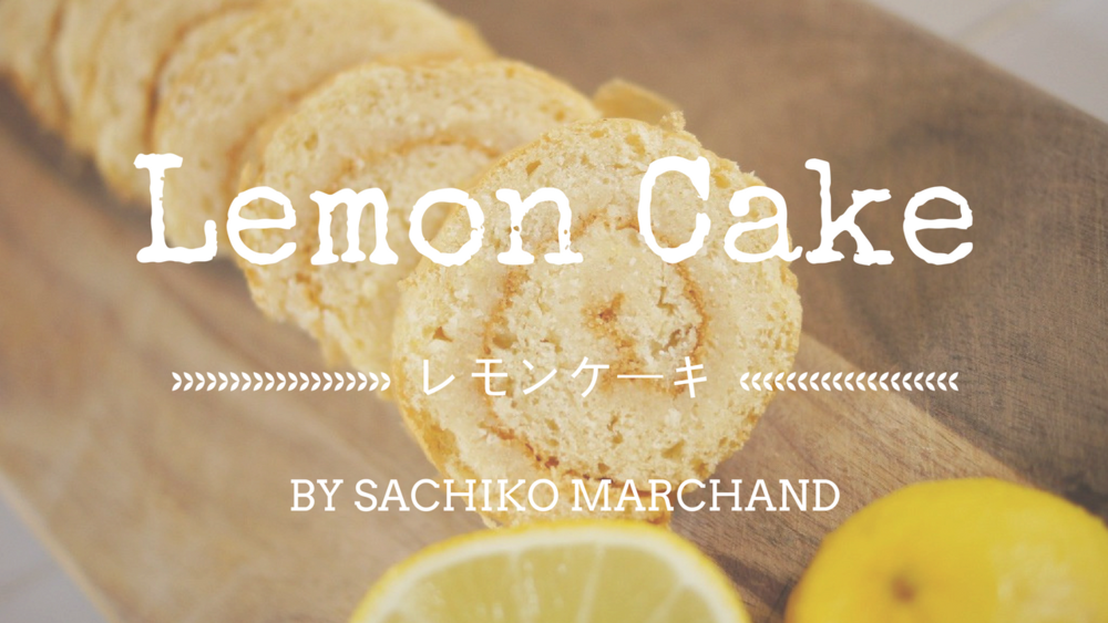 レモンケーキレシピ
