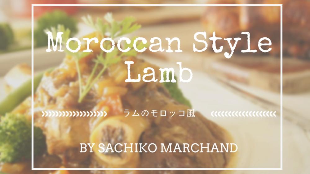 ラムのモロッコ風レシピ