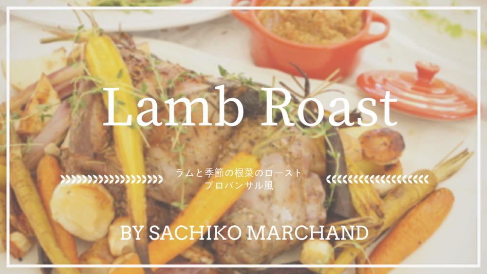 ラムと季節の根菜のローストレシピ