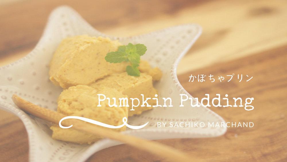 かぼちゃプリンレシピ