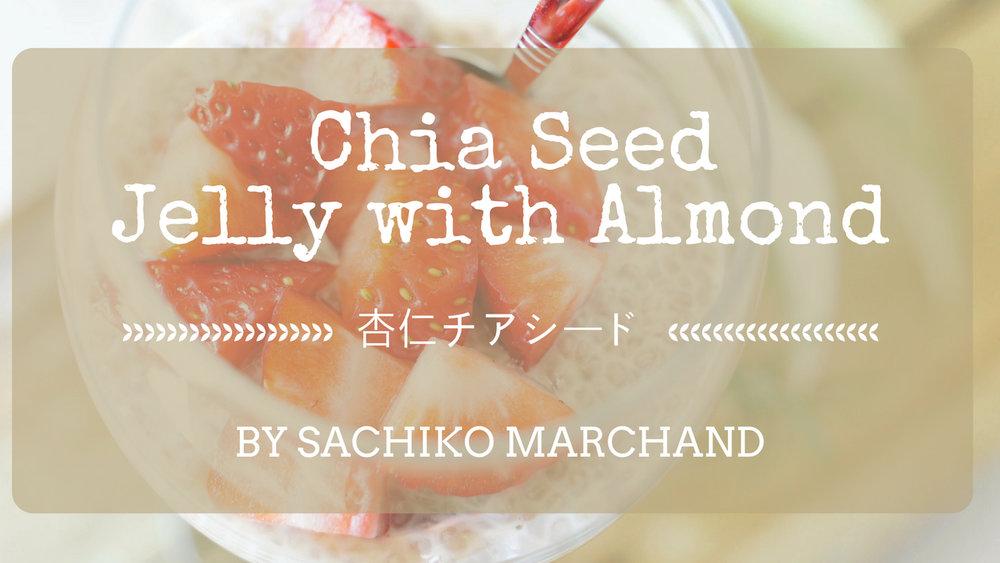 杏仁チアシードレシピ