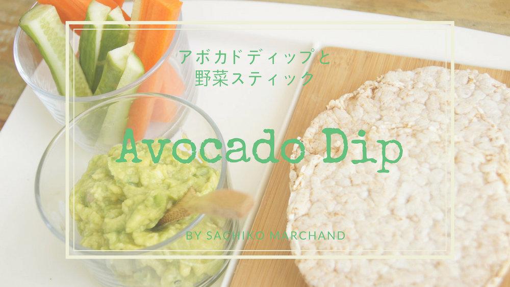 アボカドディップと野菜スティックレシピ
