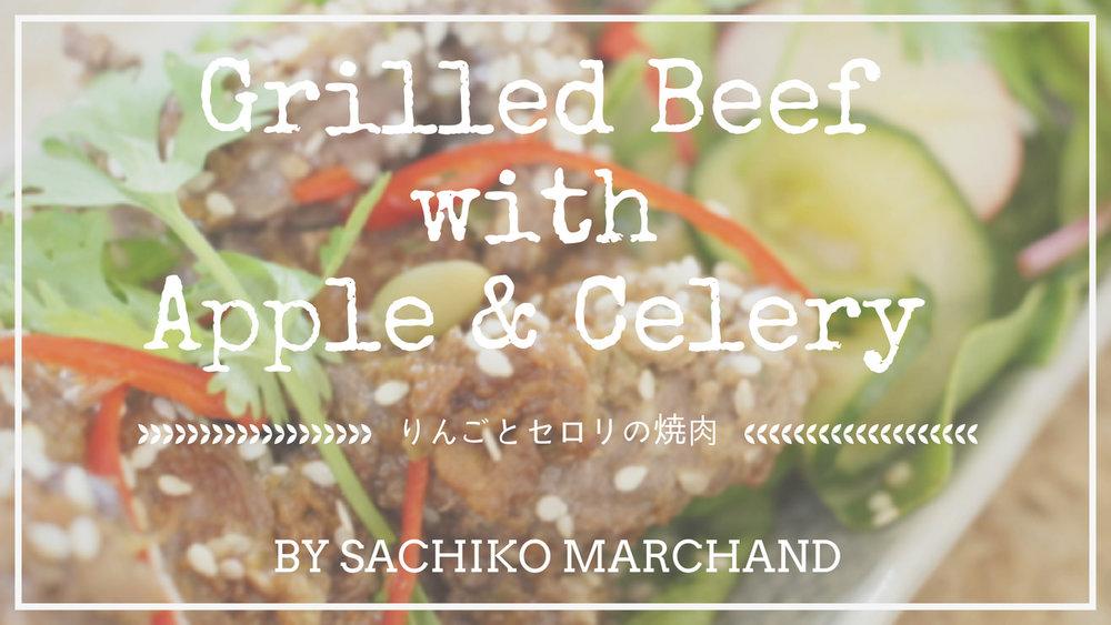 りんごとセロリの焼肉レシピ