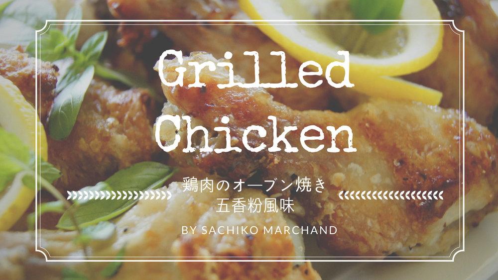 鶏肉のオーブン焼き五香粉風味レシピ