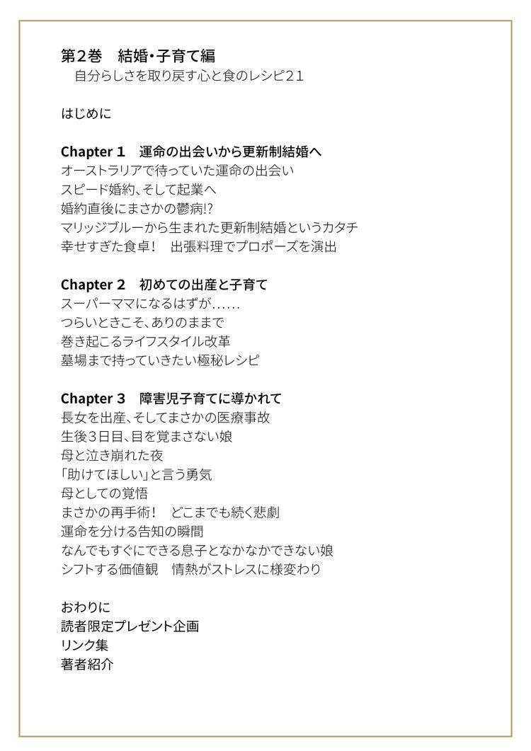 目次2 copy.jpg