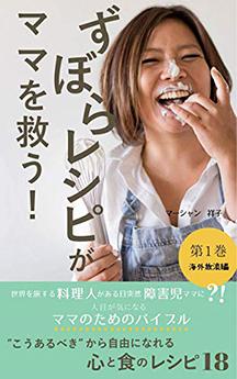 """ずぼらレシピがママを救う!第1巻 432 yen   海外放浪編: """"こうあるべき""""から自由になれる心と食のレシピ18 (Holistic Food Journey)"""