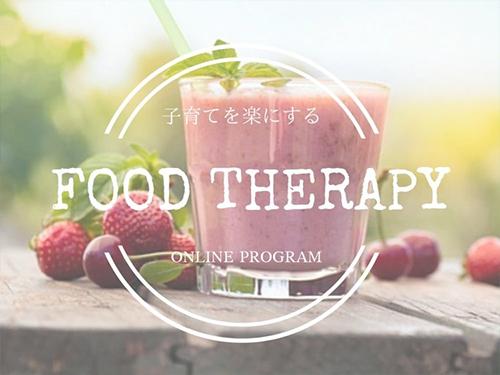 子育てを楽にするFood Therapy   圧倒的な人気と実績!  ゆるい食育とずぼら料理、ママのマインドコーチングを軸に、8週間で食生活とライフスタイルを改善し子育てを楽にするオンラインプログラム