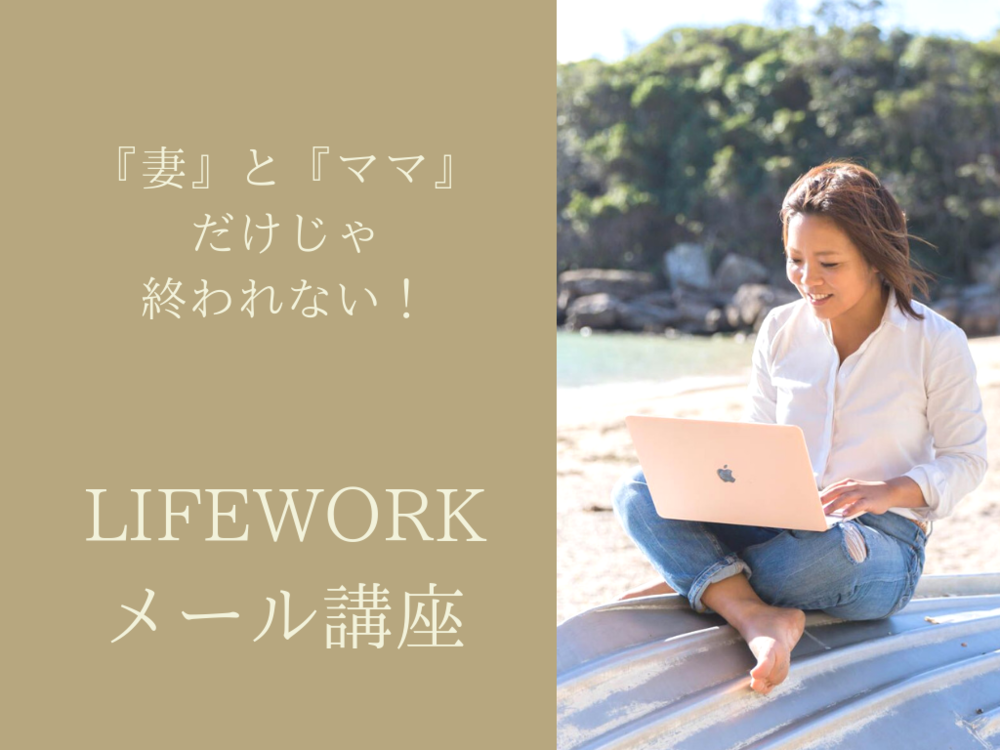 LIFEWORKメール講座   好きを通じて想いを伝えるライフワークを家庭との調和の中で叶えたいあなたに  ライフワークのヒントが満載の 無料メール講座
