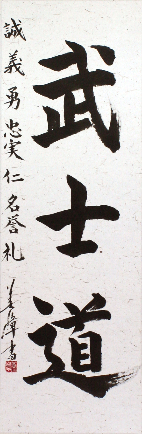 """Bushido"" written out in calligraphy"