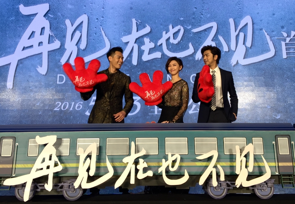 电影《再见,在也不见》北京电影首映