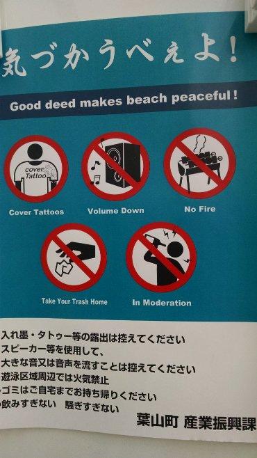 Beach etiquette, Japanese style
