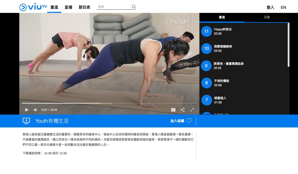 特技瑜珈大挑戰 - ViuTV