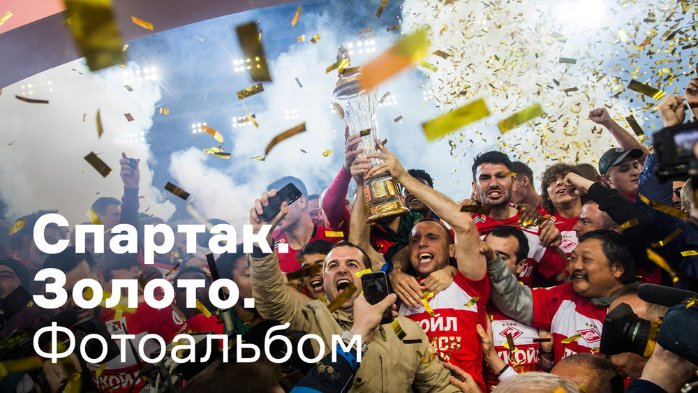 Spartak Moscow. Champions