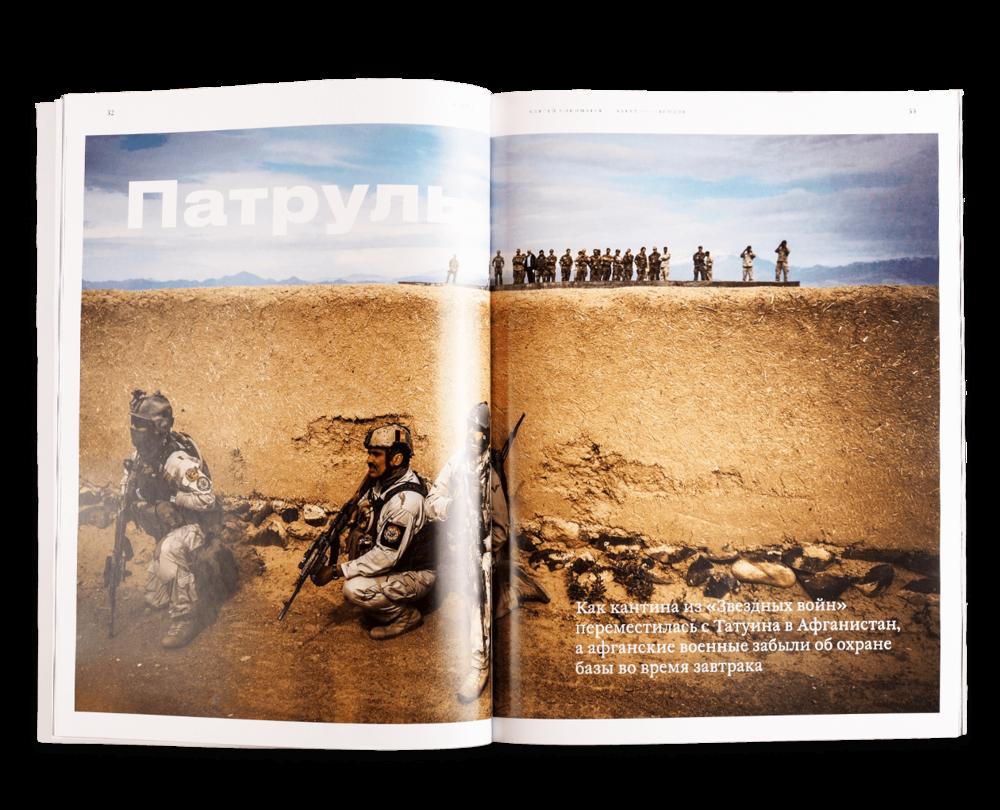 magazine_svoy_2_005.png