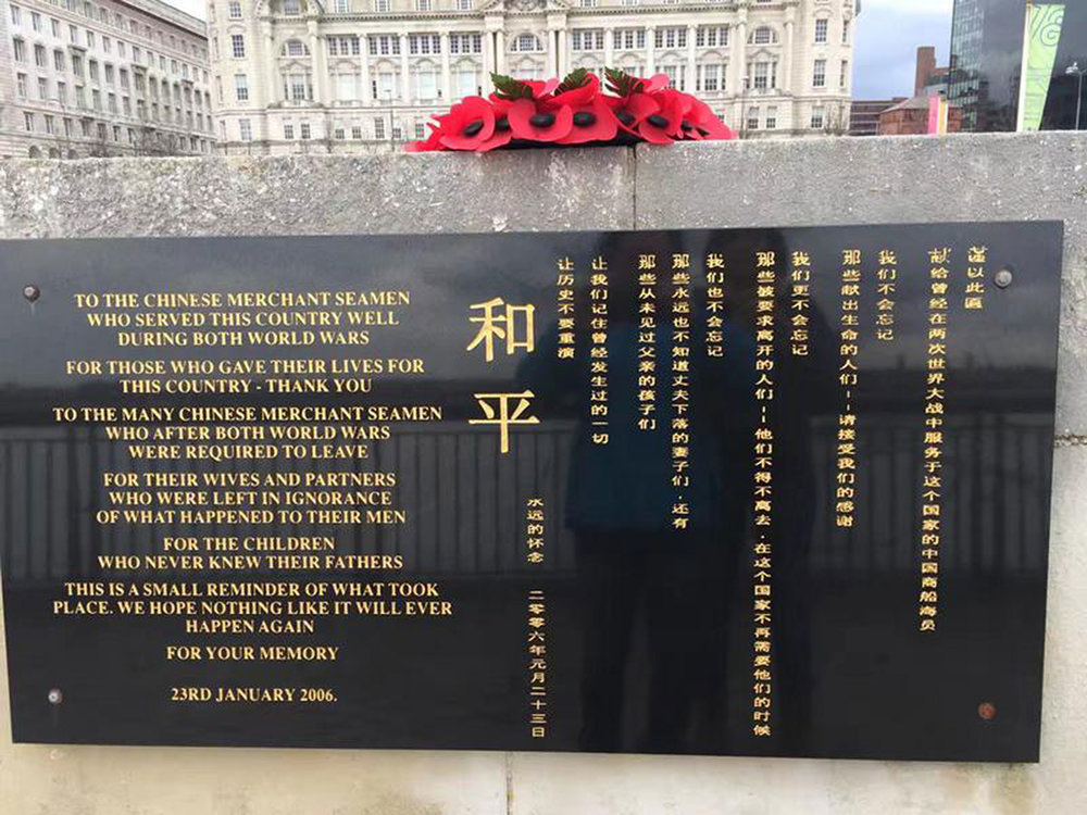- During both the First and Second World Wars many people from across the world served alongside British troops, however they were not always valued or treated well after the wars had ended. This plaque in Liverpool was erected in 2006 to honour the Chinese Merchant Seamen who served in the First and Second World Wars and to acknowledge the treatment of them and their families by the UK government.© IWM War Memorials Register/James Wang