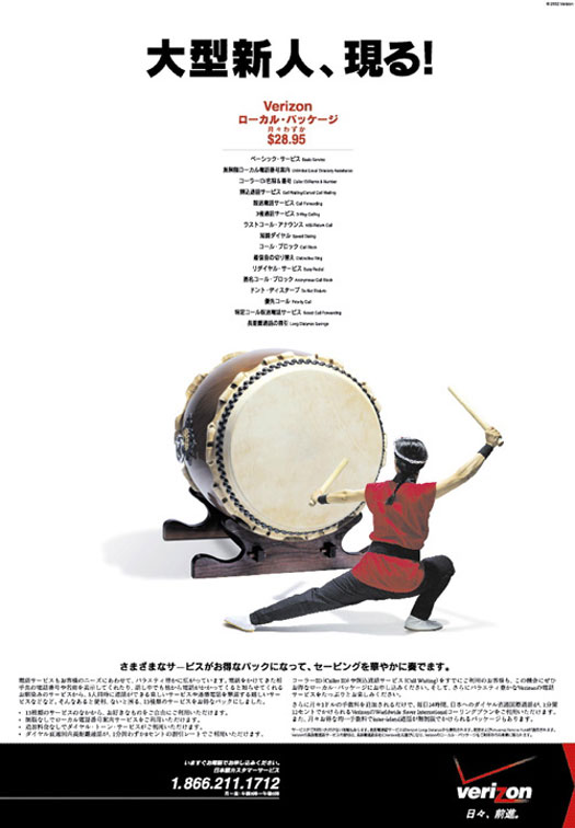 06Verizon-Taiko-Drum.jpg