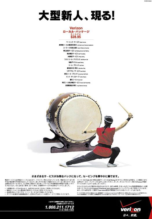 06Verizon-Taiko-Drum.jpg