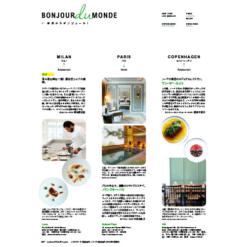 "<p><strong>MADAMA FIGARO JAPAN</strong><a href=""/s/010916_MADAME-FIGARO-JAPAN.pdf"" target=""_blank"">Download</a></p>"