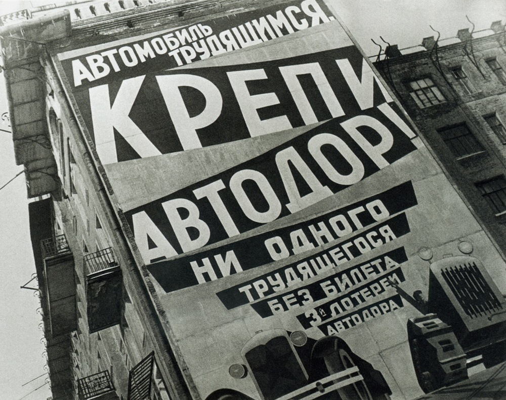furtho: Alexander Rodchenko's photograph of Vladimir and Georgii Stenberg's poster design for the Avtodora lottery, 1928 (via humus)