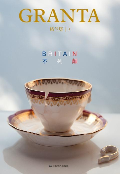 @GrantaMag Britain: Chinese Edition.