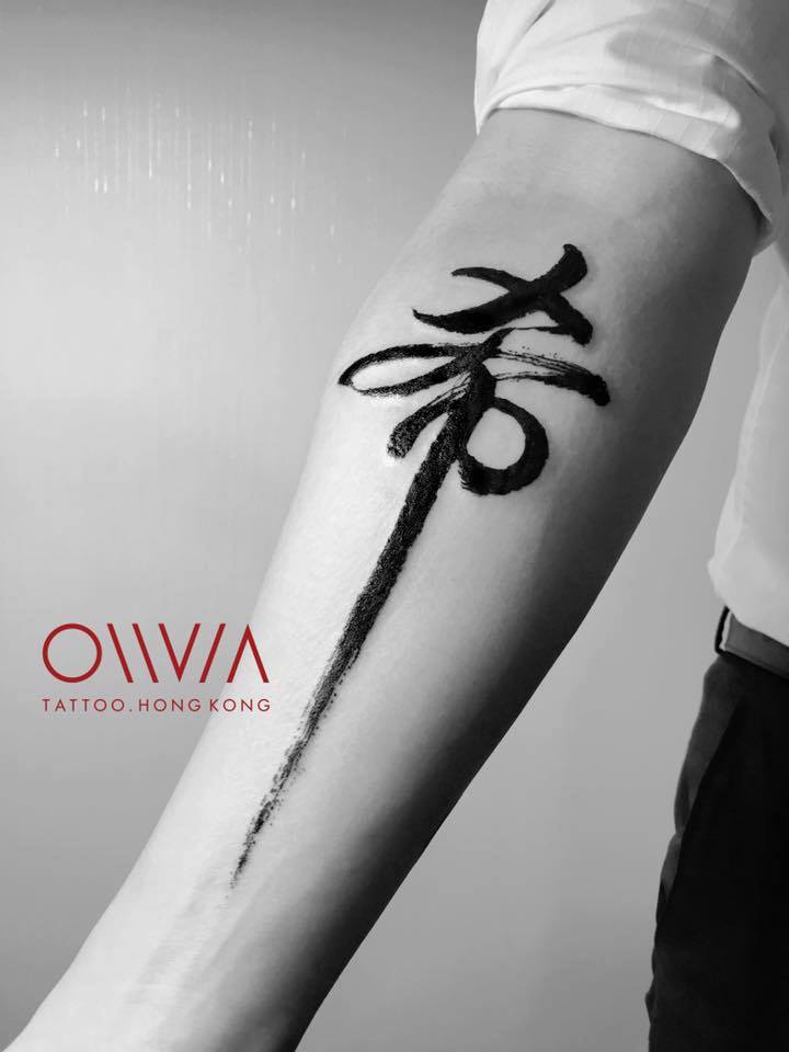 2016-fridays-tattoo-hong-kong-olivia-chinese-calligraphy.jpg