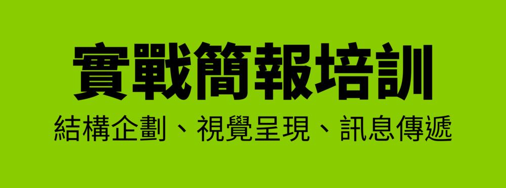 May.19|實戰簡報培訓