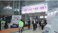 2013 (3月) ライティング・フェア2013に出展、好評を博す