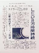 2014(3月)日刊工業新聞にXIシリーズと調光システムが記事として掲載される