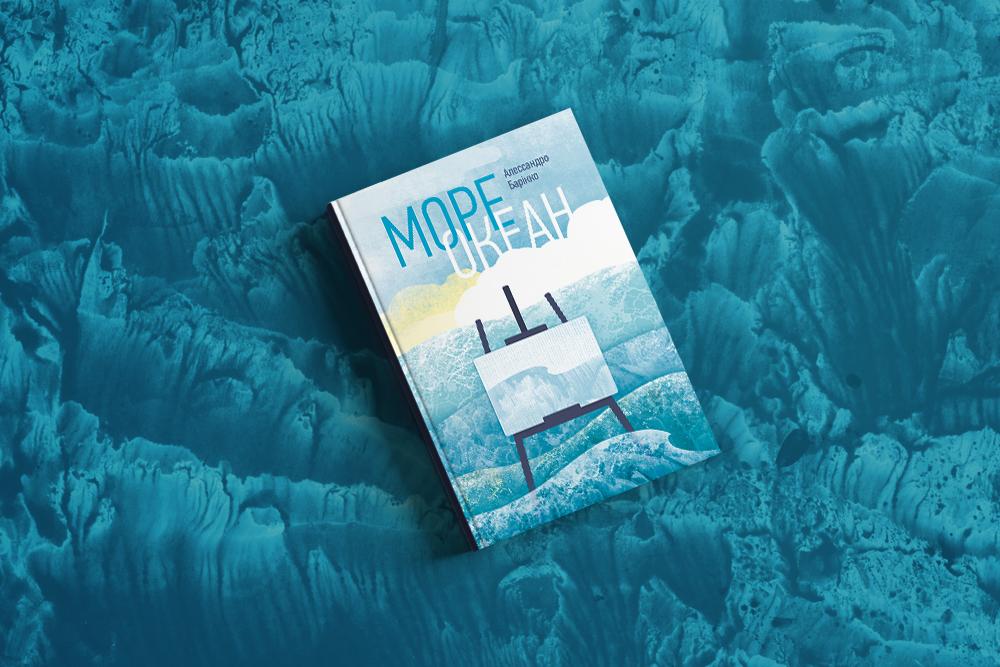 mock-up-ocean.jpg