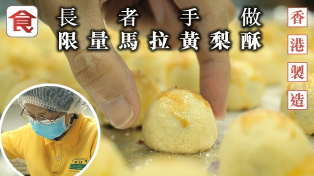 Click to watch the Gingko House and Moreish video (in Chinese only)